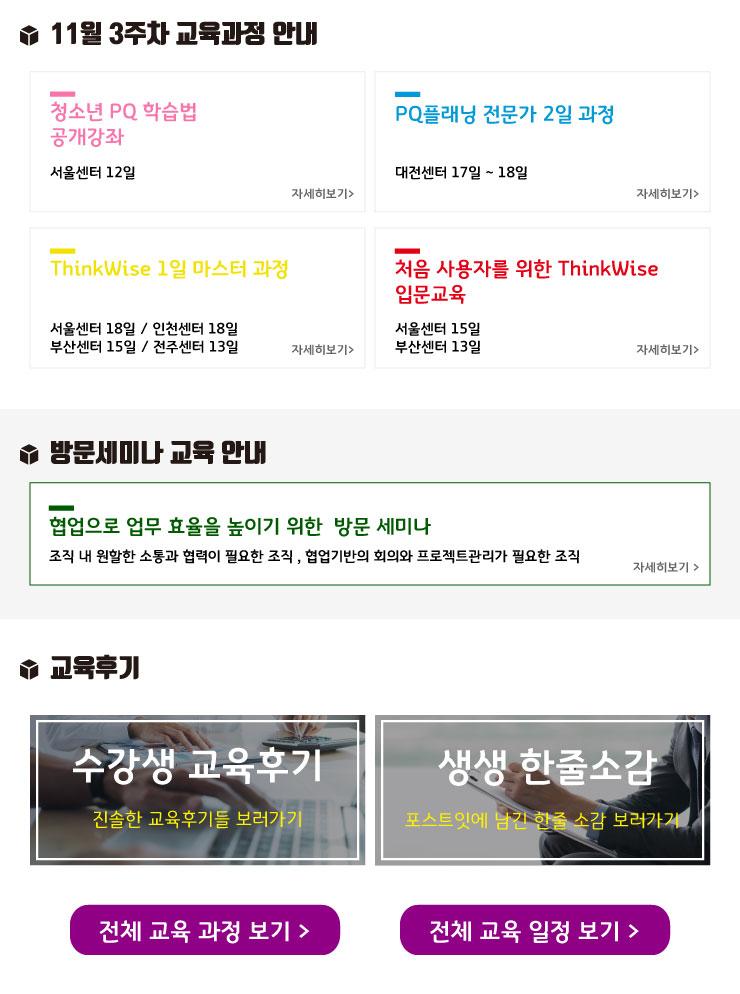 2018년 씽크와이즈 활용맵 & 11월 3주차 교육과정