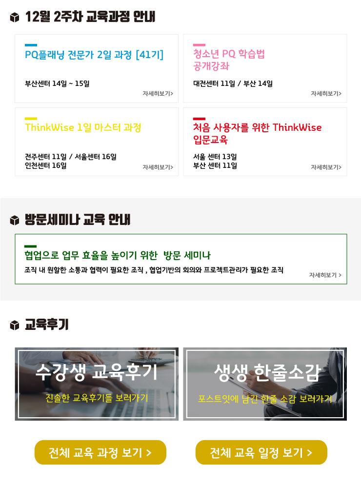 2018년 씽크와이즈 활용맵 & 12월 3주차 교육과정