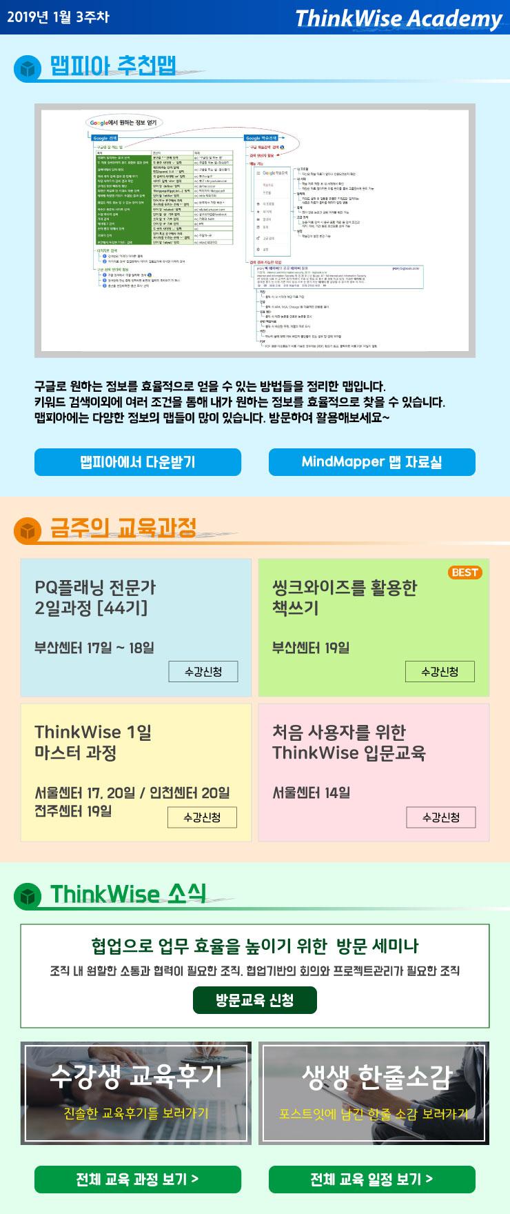 2019년 맵피아 추천맵 & 1월 3주차 교육과정