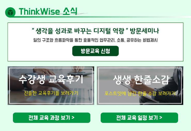 2019년 맵피아 추천맵 & 1월 4주차 교육과정