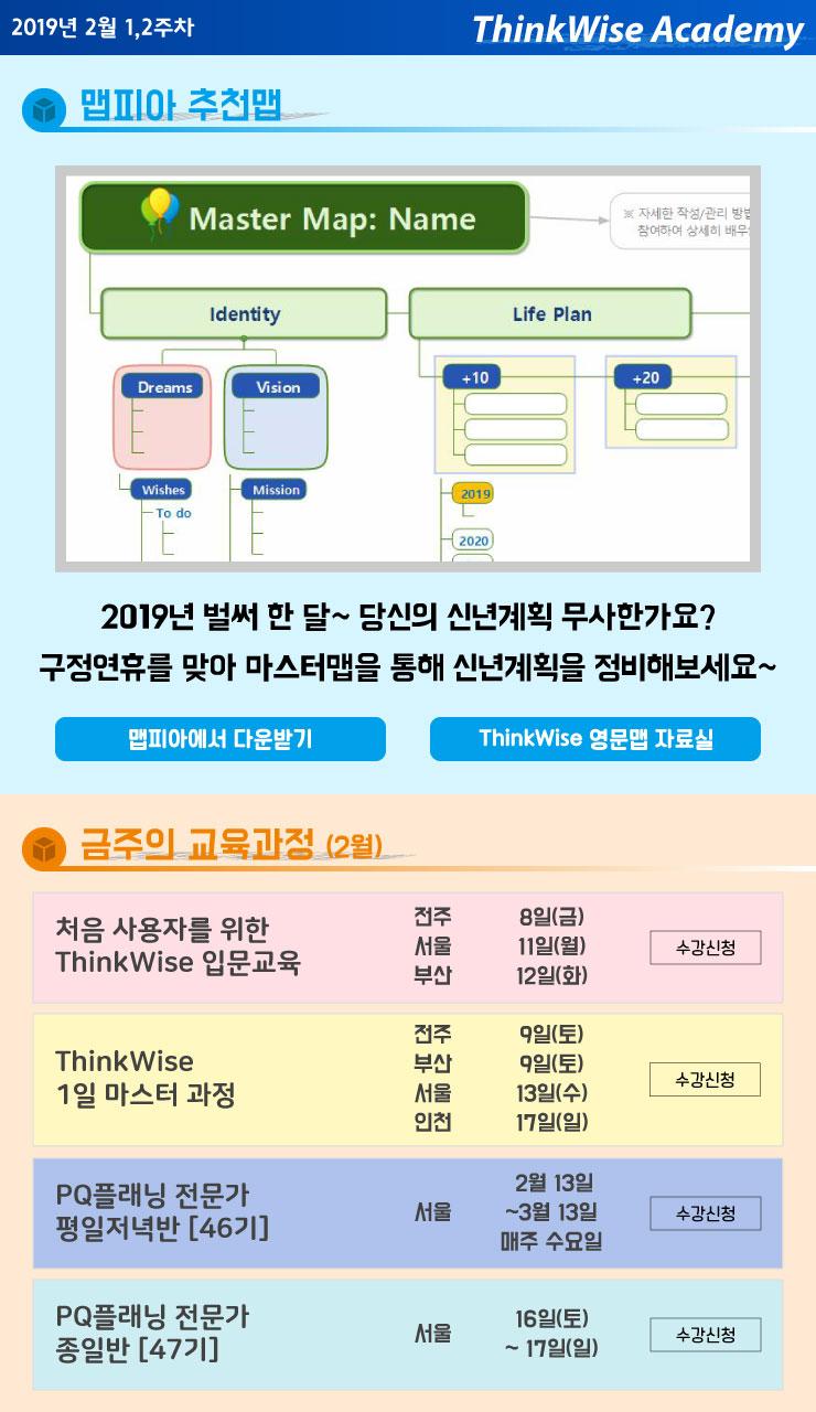 2019년 맵피아 추천맵 & 2 1주차 교육과정