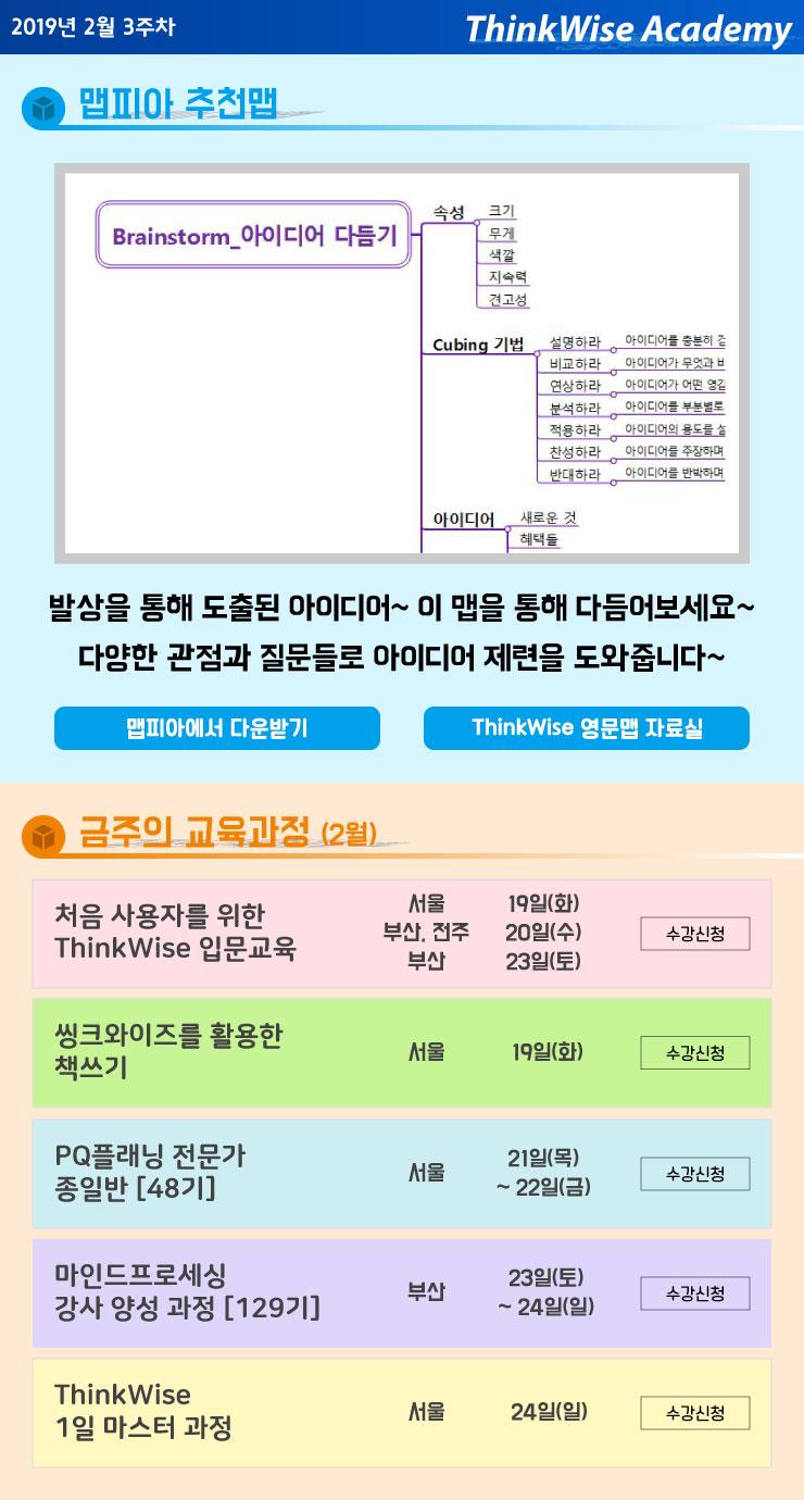 2019년 맵피아 추천맵 & 2월 3주차 교육과정