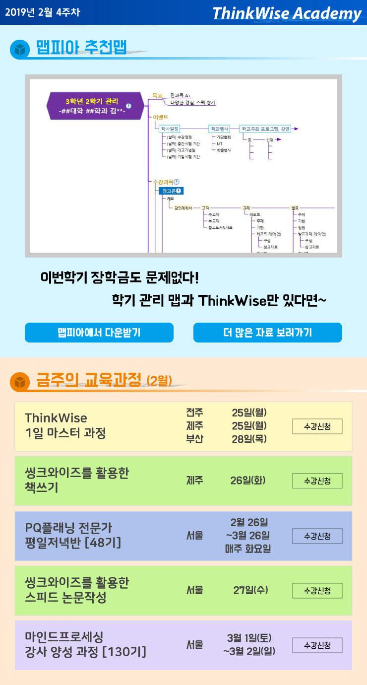 2019년 맵피아 추천맵 & 2월 4주차 교육과정