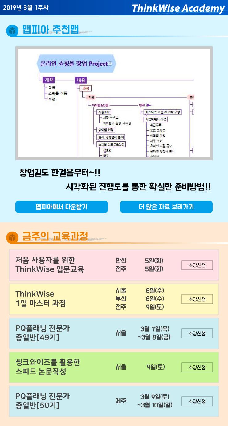 2019년 맵피아 추천맵 & 3월 1주차 교육과정